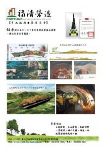 DB4403-廣告-封底-福清營造