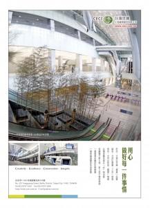 DB4403-廣告-封面裡-台灣世曦