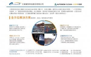 DB4403-廣告-P002-大塚資訊科技股份有限公司