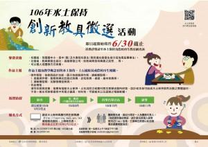 DB4403-廣告-P026-行政院農業委員會水土保持局