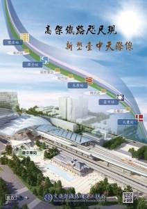 DB4403-廣告-P027-交通部鐵路改建工程局