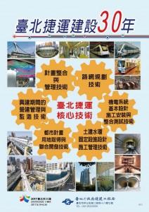 DB4403-廣告-P077-台北市政府捷運工程局