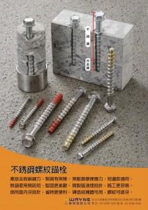 DB4403-廣告-P095-暐恩有限公司