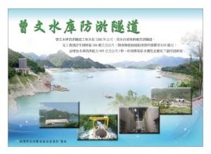 DB4403-廣告-P107-經濟部水利署南區水資源局-A