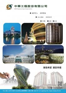 DB4403-廣告-P135-中華工程中華工程股份有限公司