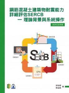 20171219-SERCB手冊-封面