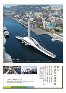 封面裡-台灣世曦工程顧問股份有限公司